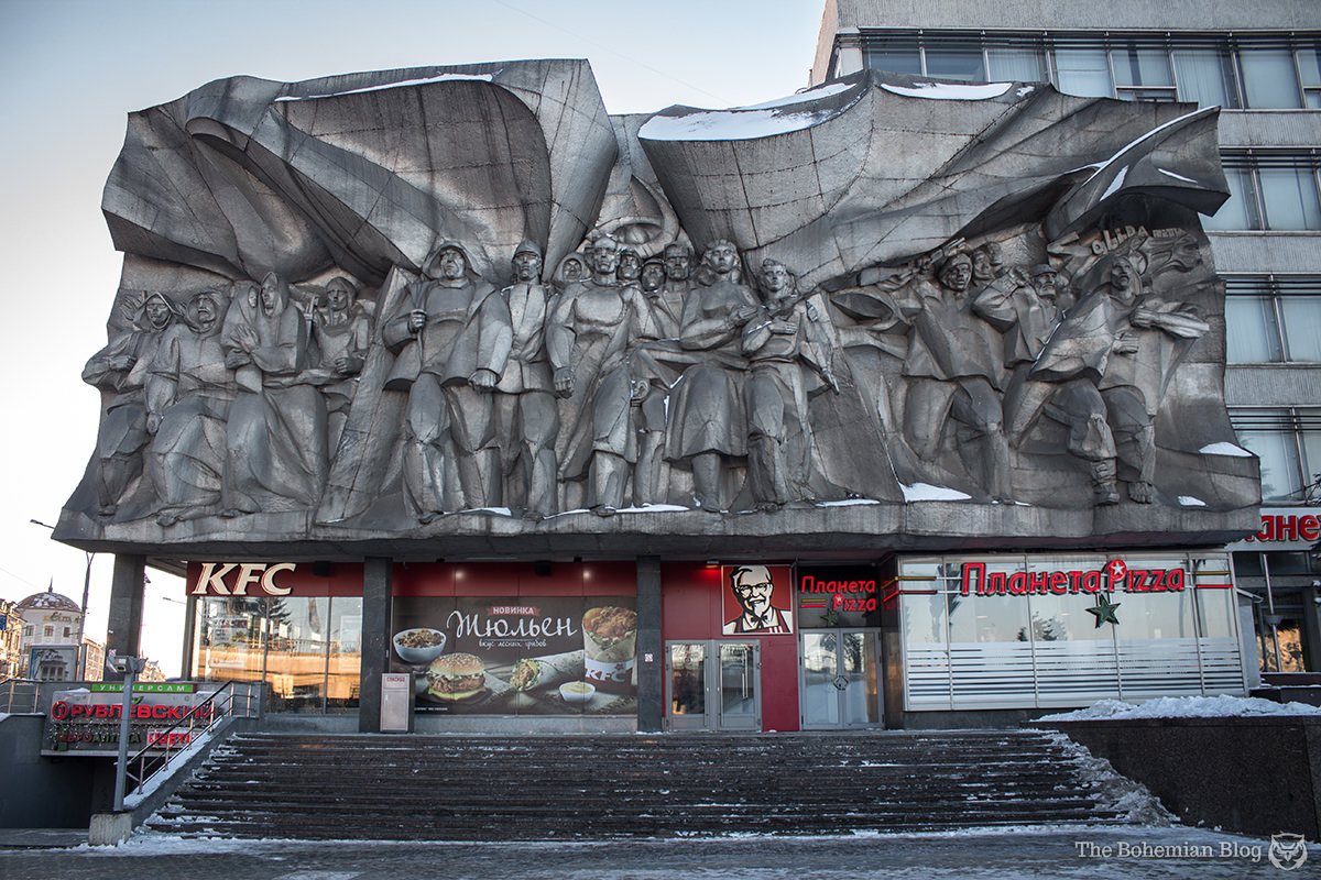 House of Fashion (Vasilizh Iosifovich Gerashenko, 1962-1967) featuring the sculpted relief 'Solidarity' (Anatol Yafimovich Arcimovich). Minsk, Belarus.