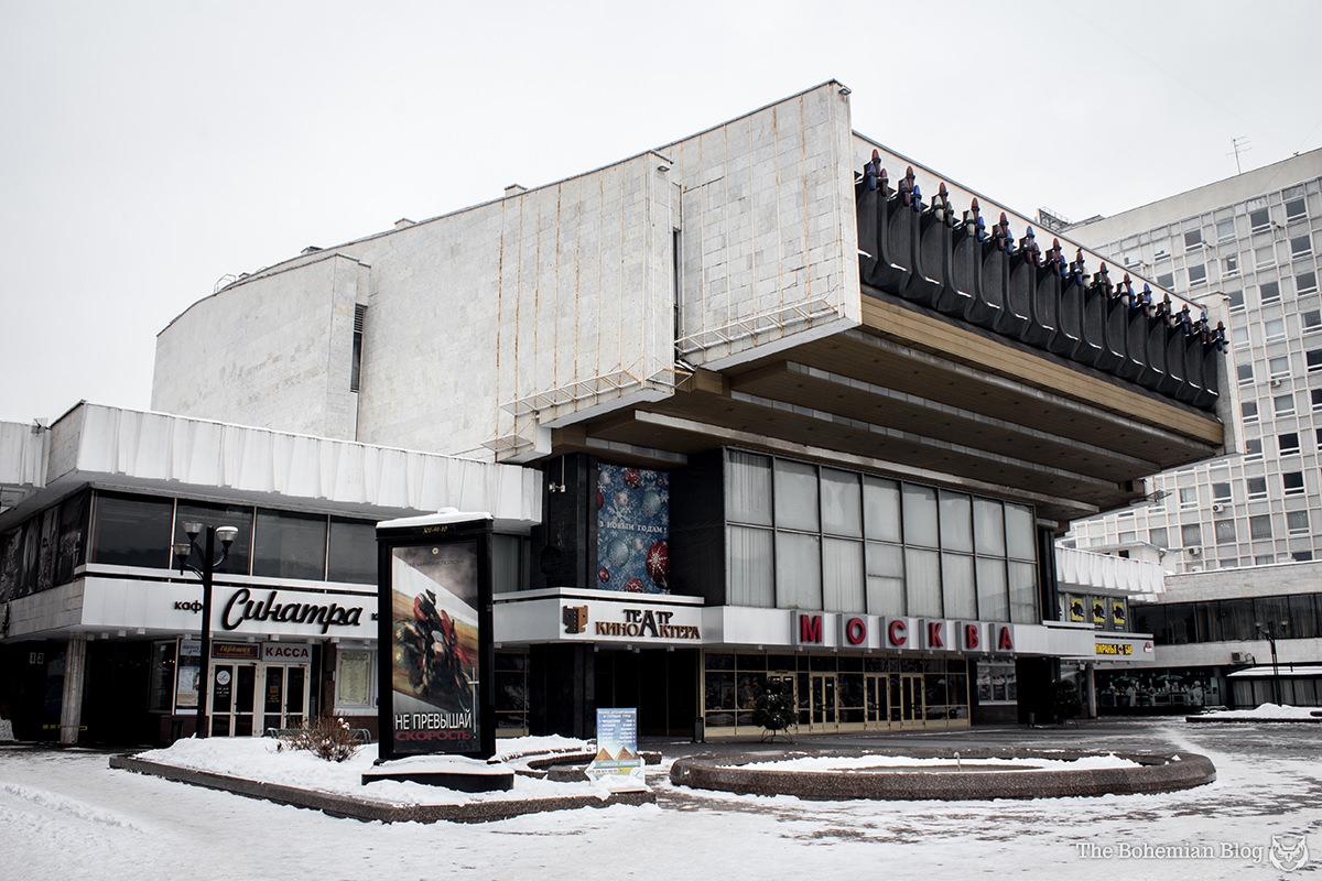 Cinema 'Moskva' (Viktor Kramarenko, Vladimir Shcherbina & Mikhail Vinogradov, 1980). Minsk, Belarus.
