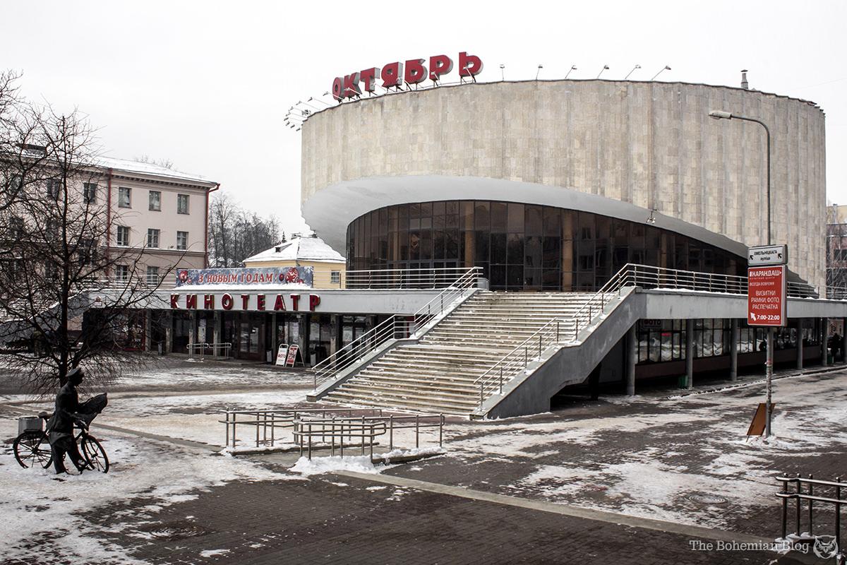 Cinema 'Oktyabr' in Minsk, Belarus (Valentin Malyshev, 1975).