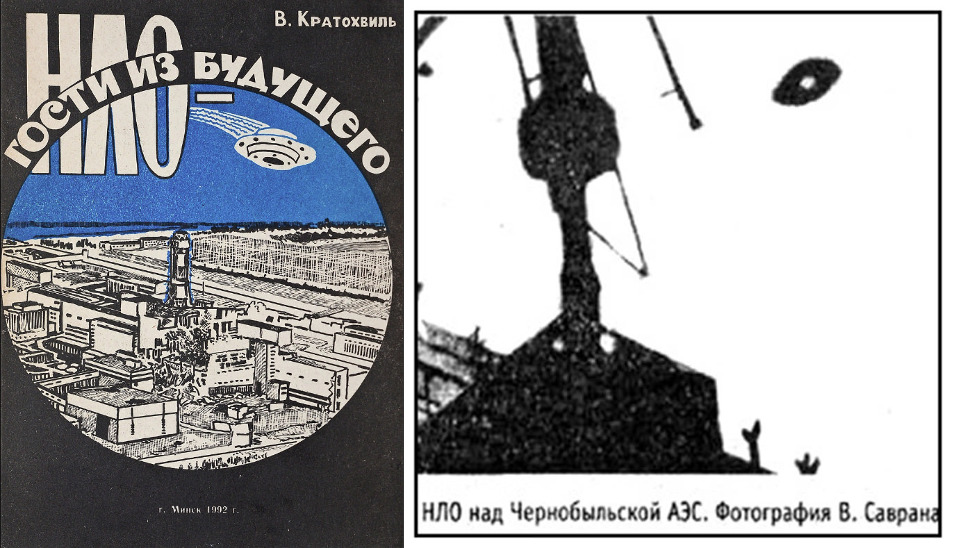 НЛО - гости из будущего (UFOs – Guests From the Future) by V. Kratokhvil, 1992. Right: Vladimir Savran's 1991 photograph of a 'UFO' over Chernobyl Nuclear Power Plant's Reactor Block 2.