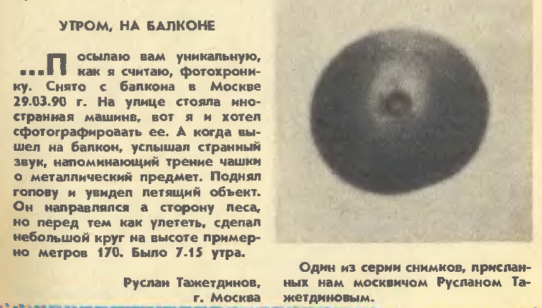 The article in Junior Technician (Юный техник), from September 1990, details the sighting at Kyiv TV tower – as well as featuring this photograph taken by Ruslan Tazhetdinov, purportedly showing a UFO above Moscow.